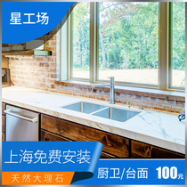 Natural marble countertop windowsill fluttering window staircase pedal TV background wall threshold stone shower room kitchen Installation