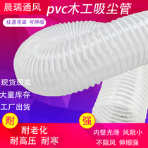 Carpentry vacuum pipe pvc transparent duct engraving machine dust pipe bellows ventilation pipe hose vacuum hose
