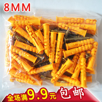 Small yellow fish plastic expansion pipe expansion screw bolt plug with self-tapping nail 6.8.10mm full 9.9