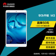 Some straight down 50 yuan official genuine Huawei/ HUAWEI 8.4 inch M3 tablet computer