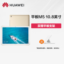 (Buy a good gift) Huawei M5 Tablet PC 10.8-inch HD display Android
