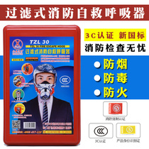 Xingan Fire Mask TZL30 anti-virus fire protection smoke Mask Fire escape filter self-rescue respirator