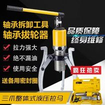 Overall hydraulic puller two-jaw three-jaw bearing puller 5T10T20T30T50T ton horizontal use