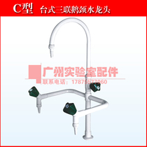 All copper laboratory faucet triple three-port faucet laboratory Nozzle water Nozzle University higher education leader