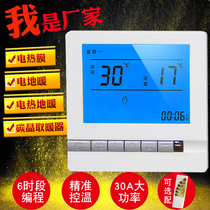 Intelligent electric heating control panel floor heating thermostat heating cable carbon crystal wall warm double temperature electric film temperature control switch