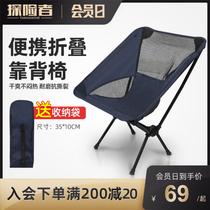 Explorer outdoor folding chair ultra-light portable casual beach camping fishing chair ready bench moon chair