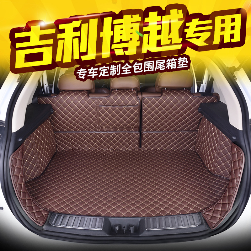 Boyue Reserve Box Cushion Geely Boyue Reserve Box Cushion Fully Surrounded Tail Box Cushion Special Automotive Supplies 16-20