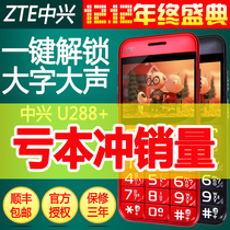 ZTE ZTE ZTE ZTE U288 + large machine big words big screen straight mobile elderly mobile phone
