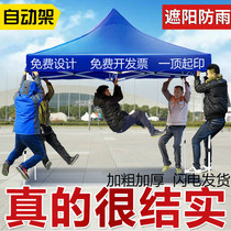 Outdoor four-foot umbrella tent printed stalls with rainstorm-proof advertising activities commercial windscreen sales shade car sheds