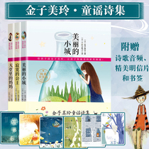 Kimko Mirai: all three volumes of poetry rhyme beautiful town + heaven mother + lonely Princess rhymes complete picture works selected poems