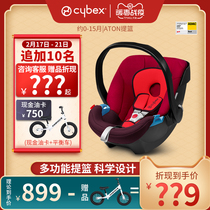 CYBEX safety seat Aton Germany baby carrier cradle about 0-15 months 0-13kg can be used with carts