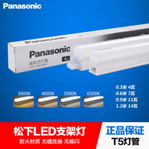 Panasonic T5 lamp tube LED lamp tube integrated LED lamp bracket lamp T5 full set fluorescent lamp 1.2m lamp belt