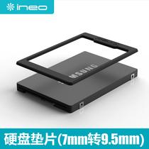 7MM Turn 9.5MM GASKET solid-state hard disk thickening pad hard disk thickening pad hard disk general pad general