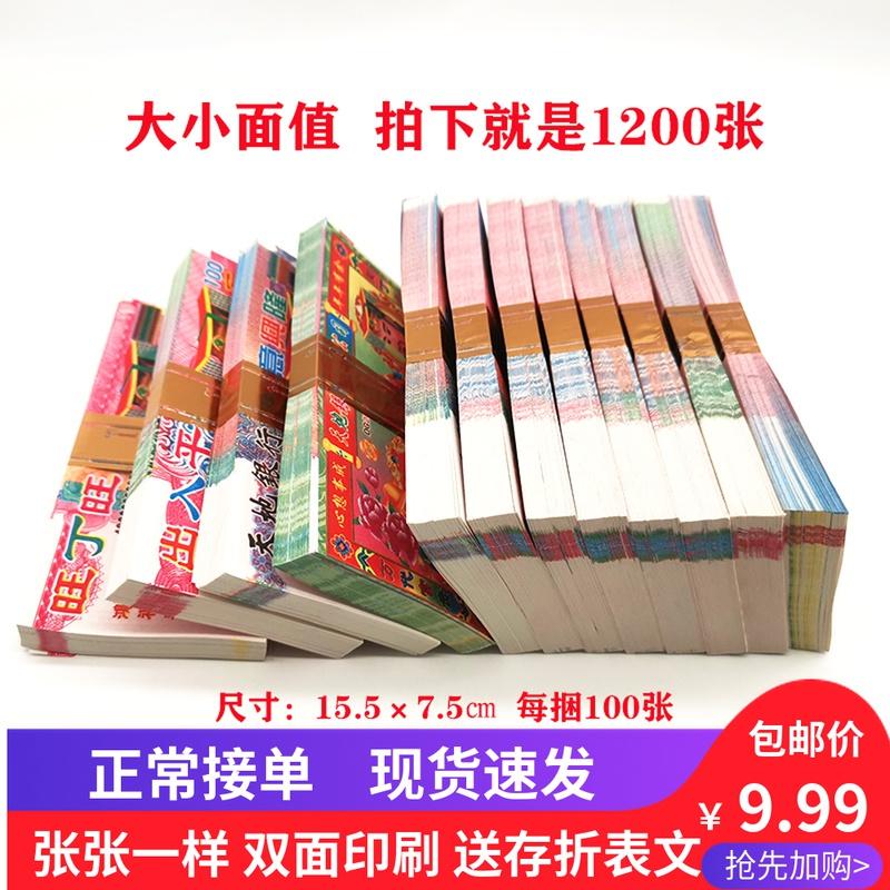 Sacrifice supplies plutonote paper money size face value burning paper yuan treasure burning seven graves a year