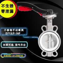 304 all stainless steel wafer butterfly valve D71X F-16P stainless steel manual PTFE butterfly valve DN50 65 80