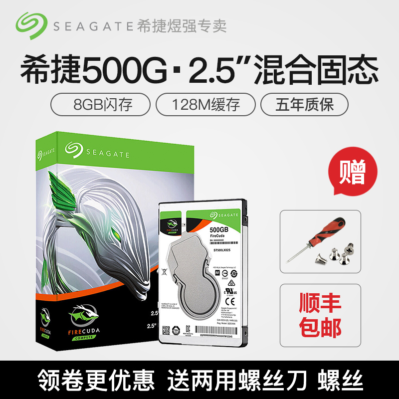 Shunfeng Seagate/Seagate ST500LX025 500G Laptop Hybrid Solid State Hard Disk PS4 Upgrade