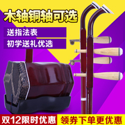 Suzhou erhu erhu adult children beginners entry to practice general national musical instrument factory direct