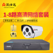 Wo Shida 720P monitoring network monitoring package package million HD monitoring equipment set