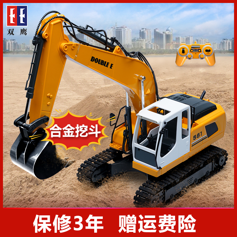 Double Eagle Remote Control Excavator, Children's Engineering Truck, Excavator Alloy Charging Children's Radio Electric Boy Toys