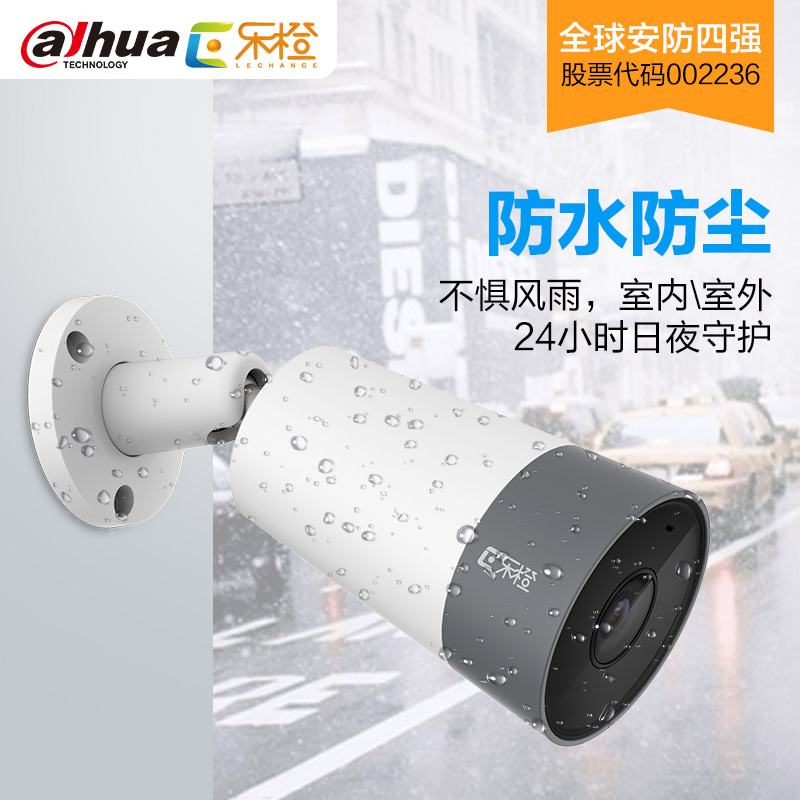 Dahua Le Orange TF1 Monitoring Camera Wireless Wifi Outdoor High Definition Night Vision Mobile Telephone Remote Network Camera