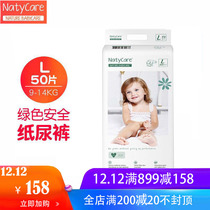 Nikita Diaper Natycare Soft ultra thin dry urine not wet baby breathable NB S m L XL Optional