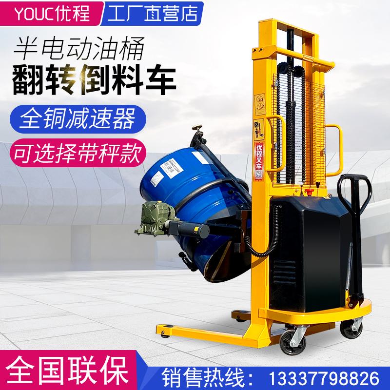 The electric oil drum of the excellent forklift truck raises the weighing of the bucket hydraulic loading truck and the plastic bucket carrier of the hydraulic loading truck