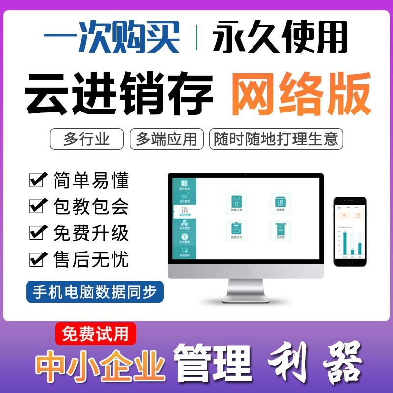 Облачная ERP Система выставления счетов программное обеспечение Система продаж складирование Склад Управление финансовыми запасами Мобильный биллинг Онлайн версия