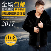 Autumn Korean men mink coat Faux Fur short Hooded Coat mink cashmere imitation otter rabbit hair code
