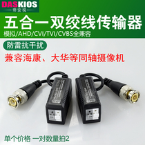 Five-in-one video surveillance twisted pair transmitter passive network coaxial HD analog transmitter single sell
