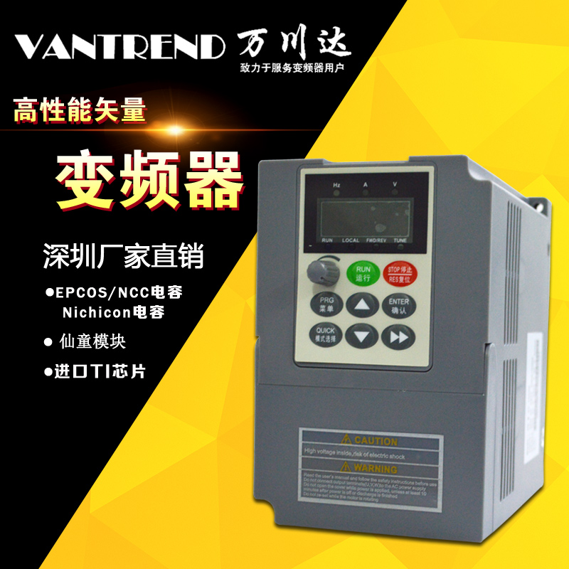 Wanchuan inverter 0.4KW 220V inverter high performance vector inverter factory direct module machine