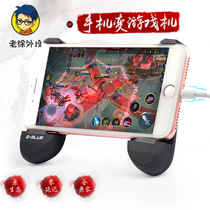 (Old Xu shop) E-3LUE ejs002 gaming king of Glory mobile phone game mobile games handle