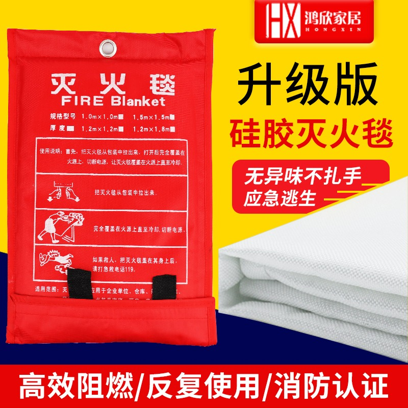 Fire blanket household fire certification national standard kitchen silicone fiberglass boxed fire blanket commercial 1.5 meters 2m