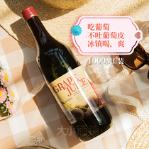 Summer cool Spanish imported wine 100% vintage grape juice 1000ML alcohol-free good drink enough