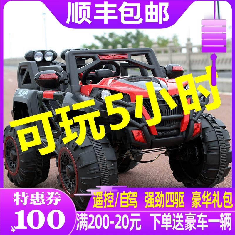 Childrens electric car four-wheeled off-road vehicle 4-wheel drive with remote control car can sit adult toy car double baby stroller