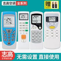 Chigo climatisation télécommande version originale ZH JT-03 usage général DH JT18 06 JA-01