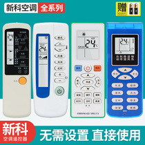 Applicable to Shinco air conditioning remote control universal universal cabinet machine hang up KFRD-35GW H3 original version