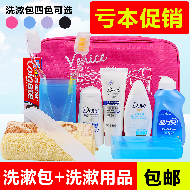 [The goods stop production and no stock]Travel wash set with portable toiletries, multi-function containing shampoo for men and women on business trip storage bag