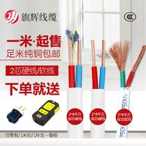 Wire BVVB2 Core 2.5 square GB 1.5 4 6 sheath line double copper core flexible household cable power cord