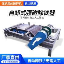 RCYD Suspension dump iron remover Conveyor belt Ferrite Magnetite Strong Industrial magnetite mountain strong magnetite magnetite