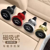 车载手机支架磁性汽车用空调出风口强磁力磁铁卡扣吸盘式通用导航