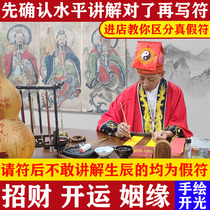 Wenchang body protection Husband and wife Change their hearts fortune Fortune Fortune Peace of Mind Fortune Fortune Fortune Fortune Fortune Fortune
