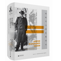 The contemporaries recollection of Chekhov (Russia) Gore Lou Bo J and other Guangxi Normal University press