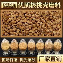 Polishing special walnut shell abrasive Walnut shell filter material Granular particles in addition to carbon deposition Polishing machine sandblasting walnut sand