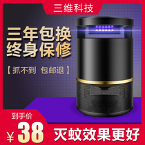 Mosquito lamp intelligent light control household indoor plug-in anti-mosquito repellent child sweep light mosquito artifact automatic