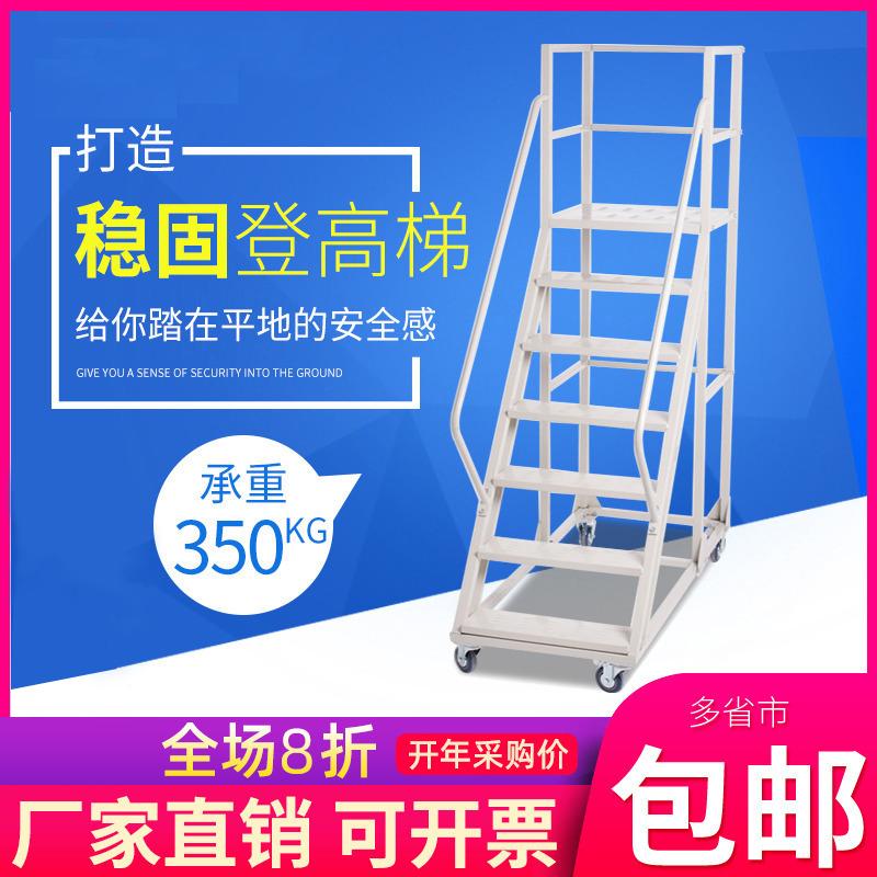 Warehouse ladder mobile ladder with wheel platform warehouse shelves on the high car silent wheel character home stock ladder