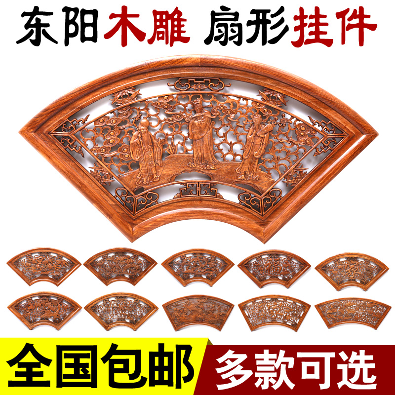 Dongyang wood carving Xiangchang wood crafts tea-shaped fan-shaped home feng shui ornaments hanging solid wood antique wall hanging