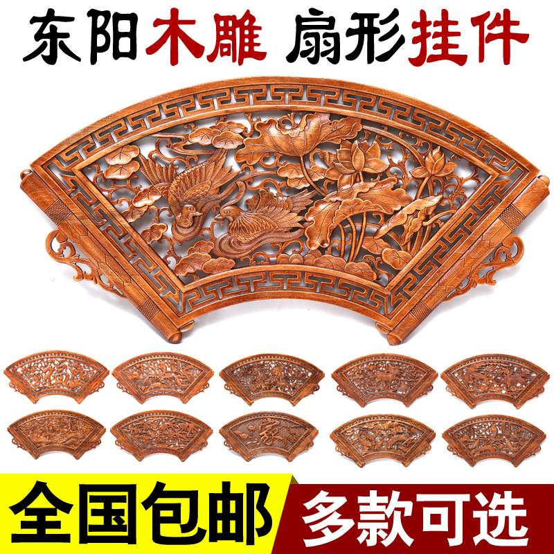 Dongyang wood carving pendant Chinese antique fan wall pendant home decoration crafts Xiang Changmu Xuanguan pendant