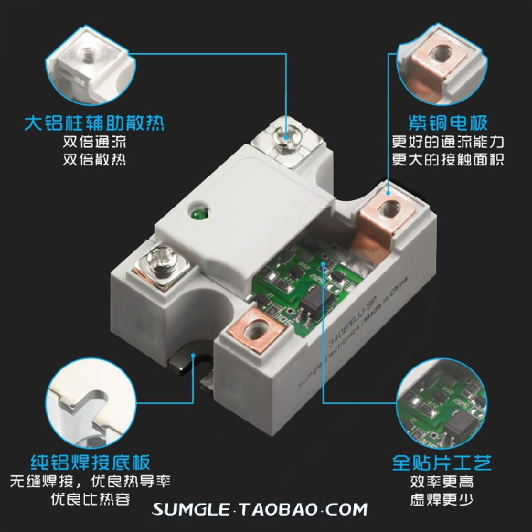 SUMGLE solid state relay 220v single-phase 5V DC controlled AC 40A small 24V module 10A grid 12V