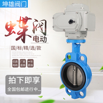D971X-16 Electric pair butterfly valve Electric shut-off valve DN50 65 80 100 150 200 300