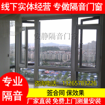 soundproof window seal balcony Shenzhen Dongguan Huizhou noise Prevention Three layers PVB plastic glass floor push and pull doors and windows